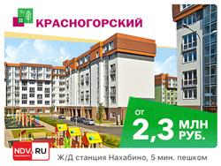 Квартиры в мкр. «Красногорский» Выгода до 270 000 рублей! Ипотека 6,5%